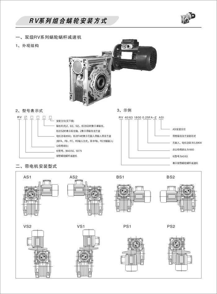 双级减速机外观图,型号表示方法