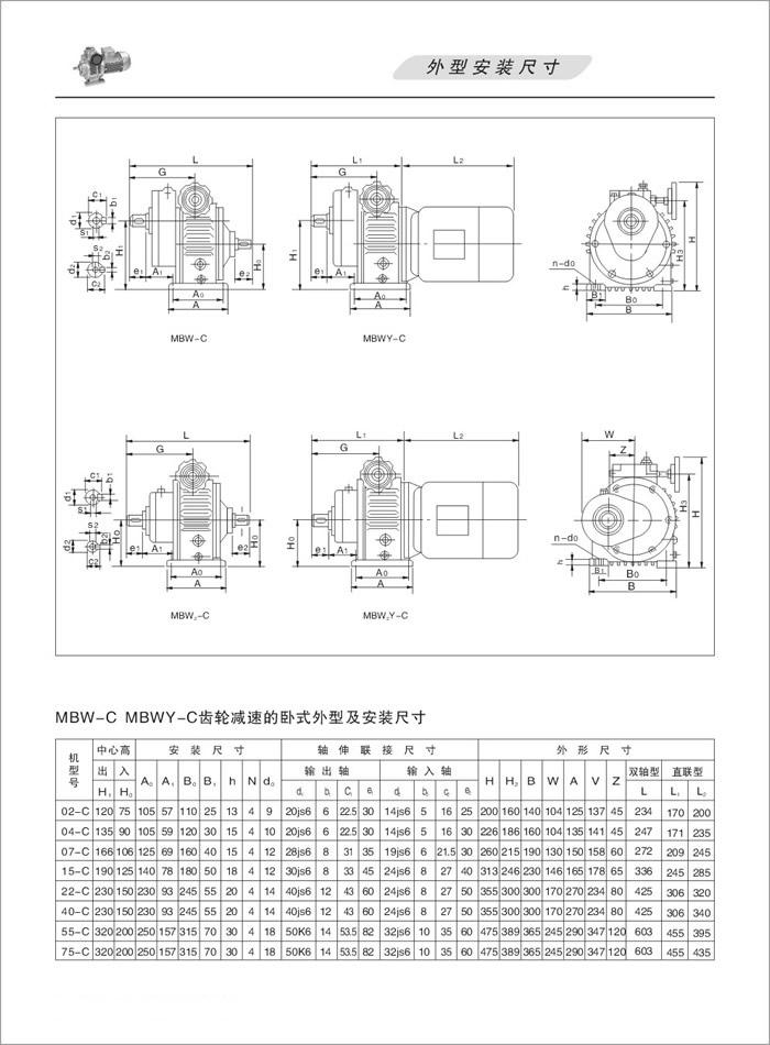 MBW-C、MBWY-C无级变速机一级齿轮减速卧式外形安装尺寸