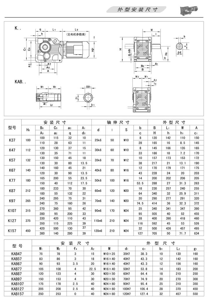K螺旋锥齿轮减速机…(轴伸式底角安装)、KAB…(轴伸式底角安装)外型安装尺寸
