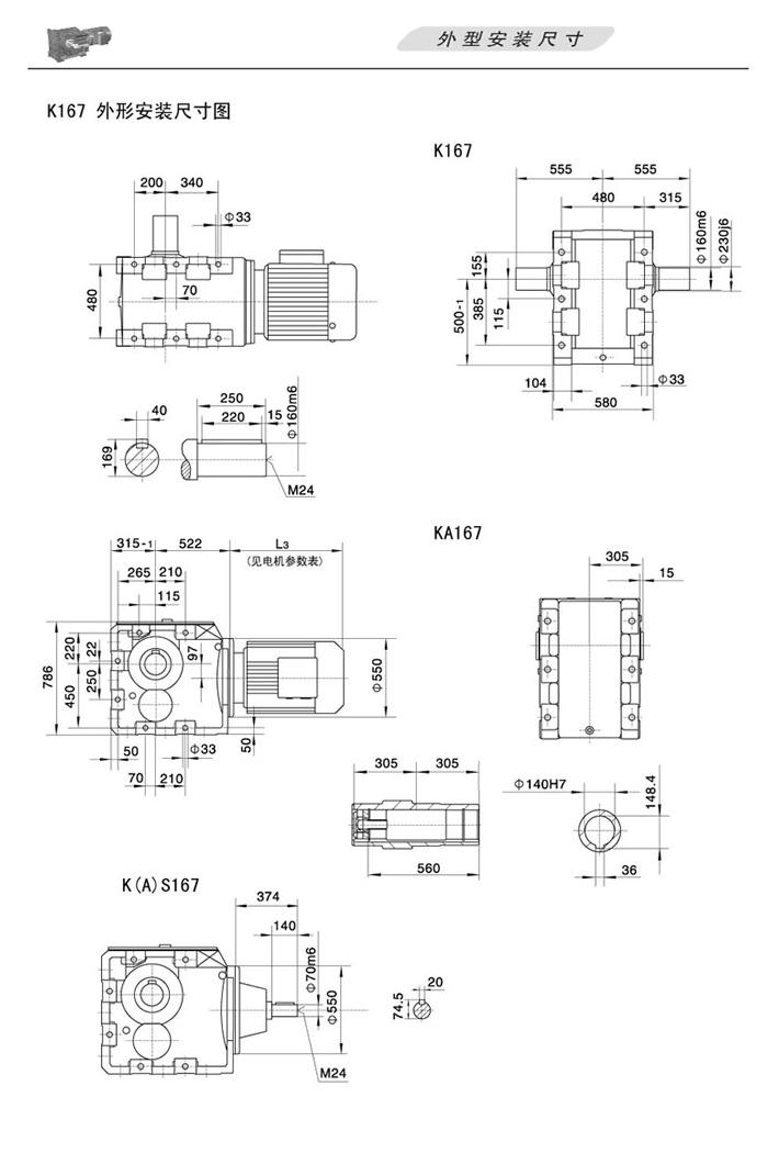 K167螺旋锥齿轮减速机、KA167、K(A)S167外型安装尺寸