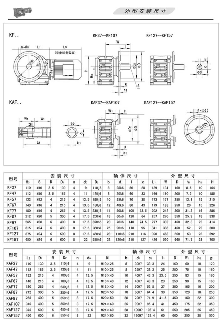 KF螺旋锥齿轮减速机…(轴伸式法兰安装)、KAF…(轴装式法兰安装)外型安装尺寸